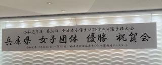 2)会場タイトル.jpg