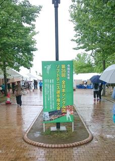3)会場入り口大会看板.JPG