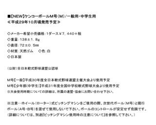5.29公開情報.jpg