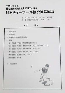 5.総会資料.JPG