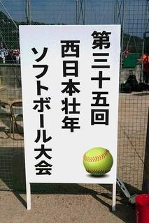 5大会看板.JPG