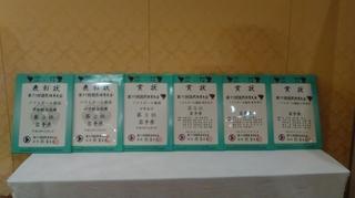 6各種表彰状.JPG