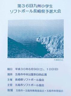 6)プログラム.JPG
