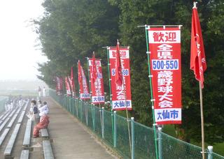 8全県500歳野球大会.JPG