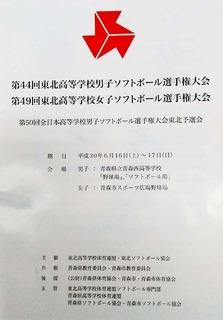 9.大会プログラム.JPG