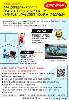 B5&ボッチャチラシ案(PDF).jpg