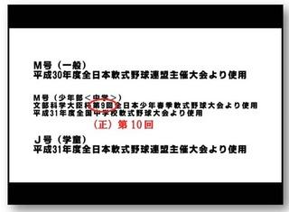 お知らせ…野球ボール工業会.jpg