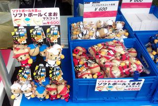 くまくまおALL JAPAN限定.jpg