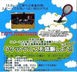 すぽ・かる小金原≪総合型地域スポーツクラブ≫.jpg