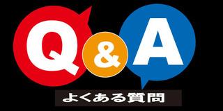 よくある質問Q&A.jpg
