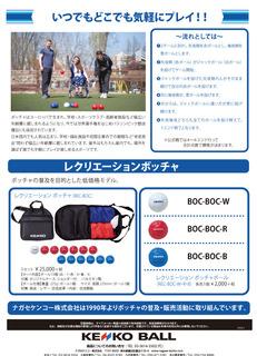 ケンコーボッチャシリーズ-1.jpg
