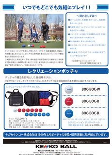 ケンコーボッチャシリーズ-2.jpg