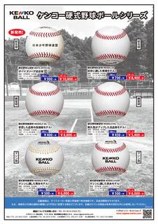 ケンコー硬式野球ボールシリーズ広告.jpg