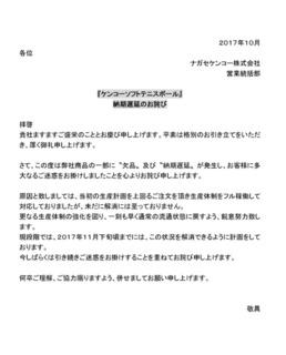 ソフトテニスボール遅延のお詫び 2017.10.jpg