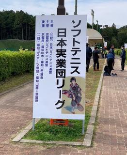 ソフトテニス日本実業団リーグ.jpg