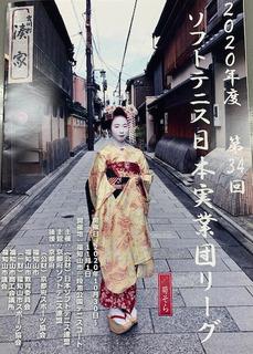 ソフトテニス日本実業団リーグプログラム表紙.jpg