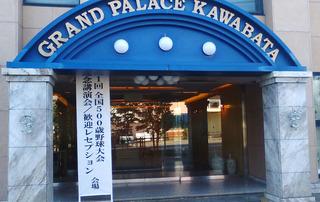 レセプション会場グランドパレス川端 .JPG
