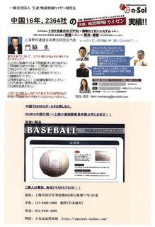 上海大陸王座決定戦3.jpg
