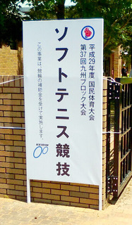 九州ブロック国体テニス1.JPG