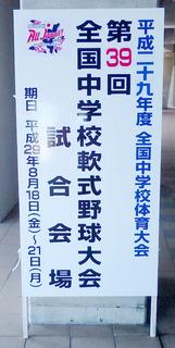 全中(野球)�D.JPG