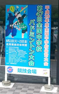 全国中学バトミントン競技1.JPG