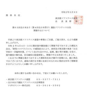全日本選抜ソフトテニス大会開催中止のお知らせ.jpg