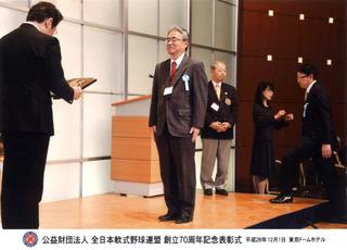全軟連創立70周年記念表彰式�@.jpg