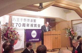 八王子野球70周年祝賀�A.jpg