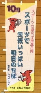 千葉県教育委員会のぼり旗.JPG