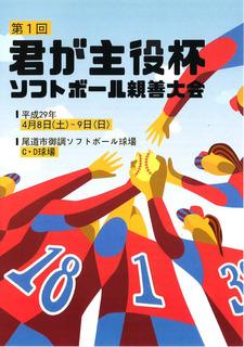 君が主役杯ソフトボール親善大会.jpg