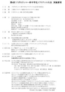 四日市中学生ソフトテニス.jpg