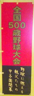 大会のぼり旗.JPG