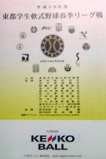 大会プログラム.JPG