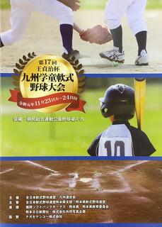 大会冊子.JPG