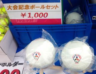 大会記念ボールセット.jpg