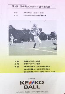 宮崎県選手権�A.jpg