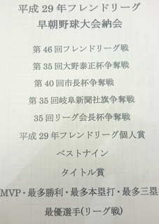 岐阜市フレンドリーグ表彰式.JPG