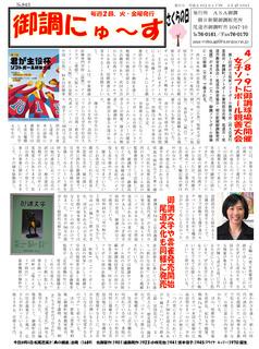 御調にゅーす843・表.pdf.jpg