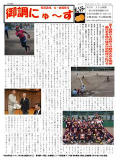 御調にゅーす848・表_.pdf.jpg
