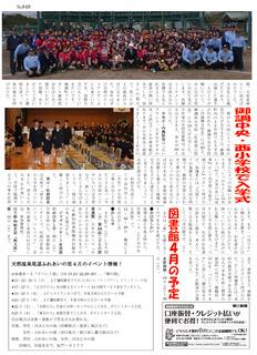 御調にゅーす848・裏.pdf.jpg