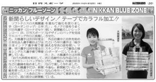 日刊スポーツ.jpg