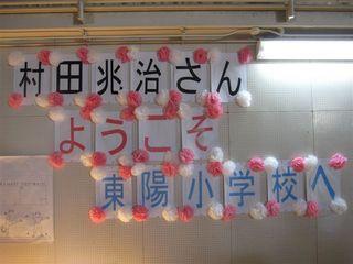 村田兆治さんようこそ東陽小学校へ.JPG