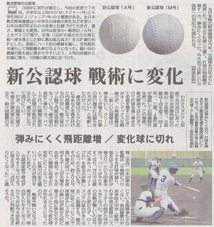 毎日新聞記事.jpg