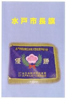 水戸市長旗1.jpg