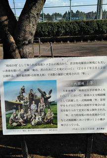 知覧平和公園(戦闘機グランド横)�B.JPG