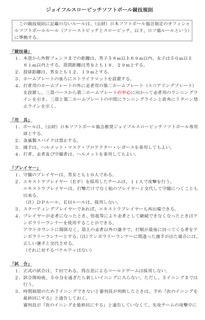 競技規則改訂版-1.jpg
