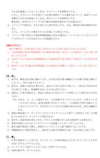 競技規則改訂版-2.jpg