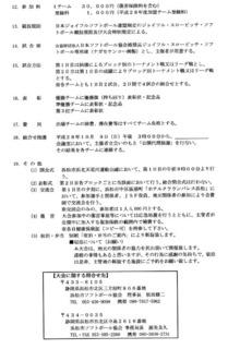 第13回全国大会2.pdf.jpg