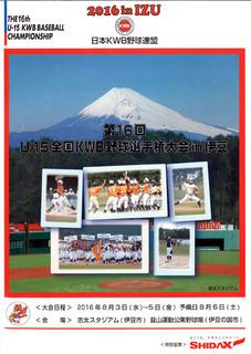 第16回KWB大会プログラム.pdf.jpg