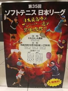 第35回ソフトテニス日本リーグ開幕!.jpg